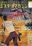 ミステリマガジン 2015年 11 月号 [雑誌]