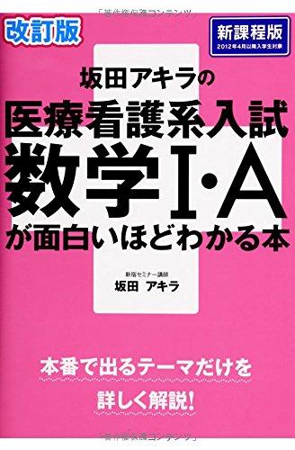 改訂版 坂田アキラの 医療看護系入試数学I・Aが面白いほどわかる本 -