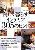美しく暮らすインテリア305のヒント (別冊美しい部屋)