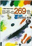 日本の269色—JIS規格「物体色の色名」 (小学館文庫)