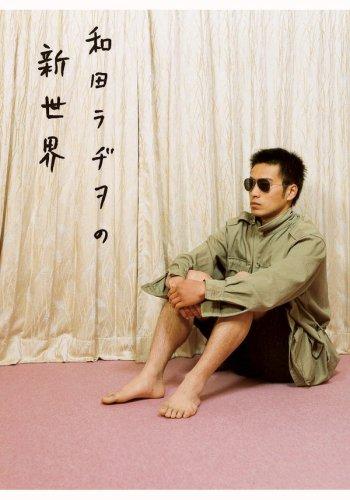 和田ラヂヲの新世界