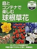 庭とコンテナで楽しム球根草花 (NHK出版実用セレクション)