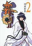 賽ドリル 2 (ガンガンWINGコミックス)