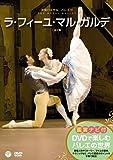 DVDで楽しむバレエの世界「ラ・フィーユ・マル・ガルデ」(英国ロイヤル・バレエ団)[DVD]