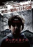 ダークスカイズ[DVD]