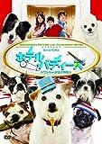 ホテル・バディーズ ワンちゃん救出大作戦 スペシャル・エディション [DVD]