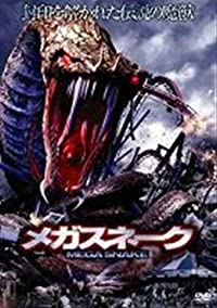 メガスネーク [DVD]