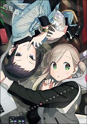 アフターアワーズ(1) (ビッグコミックス)