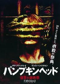 パンプキンヘッド 復讐の謝肉祭 [DVD]