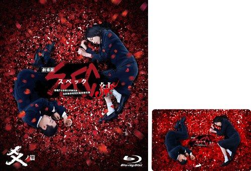 【Amazon.co.jp限定】劇場版 SPEC ~結~ 爻ノ篇 プレミアム・エディション(オリジナル絵柄Amazonギフト券付き) [Blu-ray]