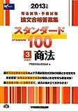 2013年版 司法試験 スタンダード100 〈3〉 民事系 商法 (司法試験・予備試験 論文合格答案集)