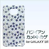 GALAXY S II SC-02C対応 携帯ケース【281ハワイアン柄(カメ×トカゲ)】