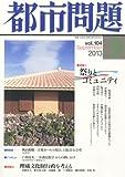 都市問題 2013年 09月号 [雑誌]