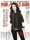 婦人公論 2014年 6/7号 [雑誌]