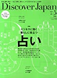 Discover Japan (ディスカバー・ジャパン) 2015年 05月号