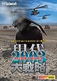 現代大戦略2003~テロ国家を制圧せよ~ [ダウンロード]