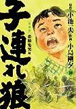 子連れ狼 10―愛蔵版 悲願鬼哭編 (キングシリーズ)