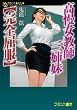 高慢女教師三姉妹【完全屈服】 (フランス書院文庫)