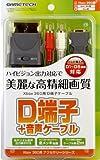 Xbox 360用D端子ケーブル『D端子+音声ケーブル』