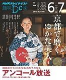NHK 趣味Do楽(火) 京都で磨く ゆかた美人 2014年 6月~7月 [雑誌] (NHKテキスト)