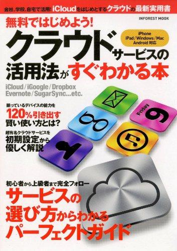 クラウドサービスの活用法がすぐ分かる本 (INFOREST MOOK) [ムック] / インフォレスト (刊)