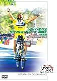 ジャパンカップ サイクルロードレース 2007特別版