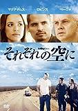それぞれの空に [DVD]
