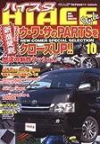 HIACE Style Vol.10 (10) (CARTOP MOOK)