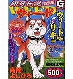 銀牙伝説ウィード特別版 ウィード外伝&リキ編 (Gコミックス)