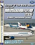 世界のエアライナー ハイビジョン 「関西国際空港」 2009 [DVD]