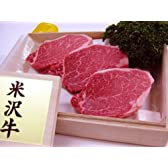 最高級熟成米沢牛 A5等級メス ヒレ ステーキ用 300g(150g×2枚) 黒箱入