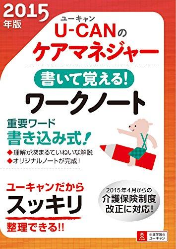 2015年版 U-CANのケアマネジャー書いて覚える! ワークノート (ユーキャンケアマネジャー試験研究会)