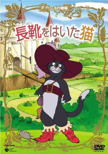 グリム名作劇場「長靴をはいた猫」 [DVD]