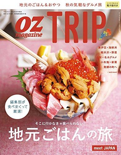 OZ TRIP 2017年秋号 大きい表紙画像