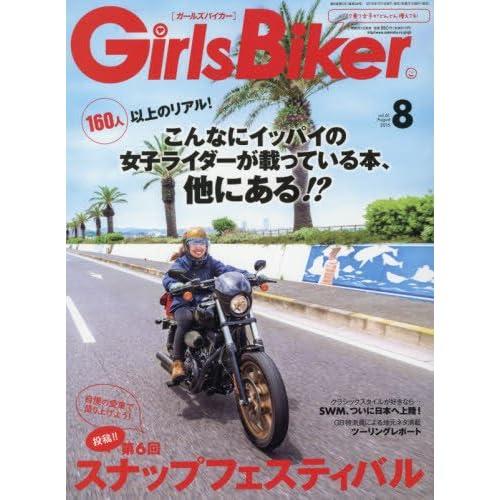 Girls Biker(ガールズバイカー) 2016年 08 月号 [雑誌]