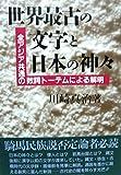 世界最古の文字と日本の神々―全アジア共通の数詞トーテムによる解明