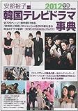 韓国テレビドラマ事典2012年版 (学研ムック)