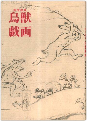 鳥獣戯画―国宝絵巻 (双書美術の泉 6)