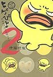 ヒゲぴよ 2 (クイーンズコミックス)