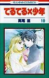てるてる×少年 第10巻 (花とゆめCOMICS)