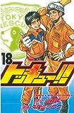 トッキュー!!(18) (少年マガジンコミックス)