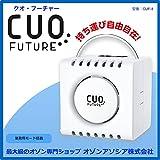 オゾン脱臭器 最大30畳適用 CUO FUTURE クオフューチャー オゾンエアー 充電&防水仕様 オゾン発生器 空気清浄機