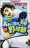 最強!都立あおい坂高校野球部 17 (少年サンデーコミックス)