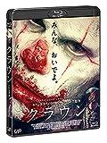 クラウン [Blu-ray]