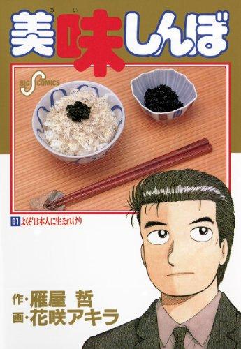 美味しんぼ(61) (ビッグコミックス)