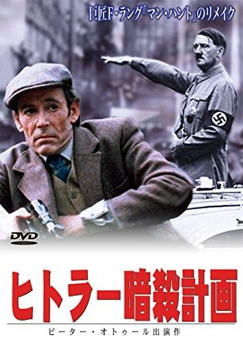 ヒトラー暗殺計画 [DVD]