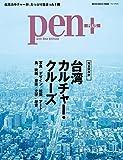 Pen+(ペン・プラス) 完全保存版 台湾カルチャー・クルーズ (メディアハウスムック)  [ムック] ペンプラス