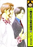 Ichigenme...The First Class Is Civil Law Volume 2 (Yaoi) (v. 2)