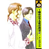 Ichigenme Vol. 2 (Ichigenme... the First Class Is Civil Law) (v. 2) ~ Fumi Yoshinaga
