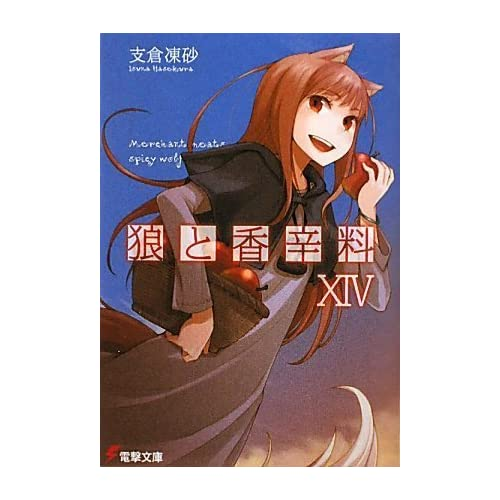 狼と香辛料〈14〉 (電撃文庫) (文庫)